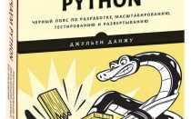 Путь Python. Черный пояс по разработке, масштабированию, тестированию и развертыванию. Данжу Джульен