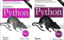 Марк Лутц – Изучаем на Python Том 1 и 2