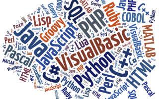 Виды языков программирования и их особенности