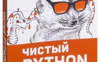 Чистый Python. Тонкости программирования для профи. Д. О. Бейдер