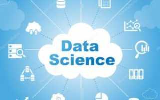 Наука о данных – беглое сравнение