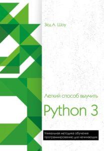 Легкий способ выучить Python 3 (2019)